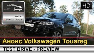 Анонс теста Volkswagen Touareg NF 2010