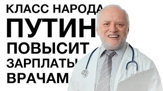 Путин повысит зарплаты врачам   Класс народа