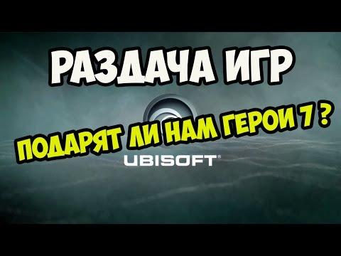Бесплатные игры от Ubisoft до конца 2016