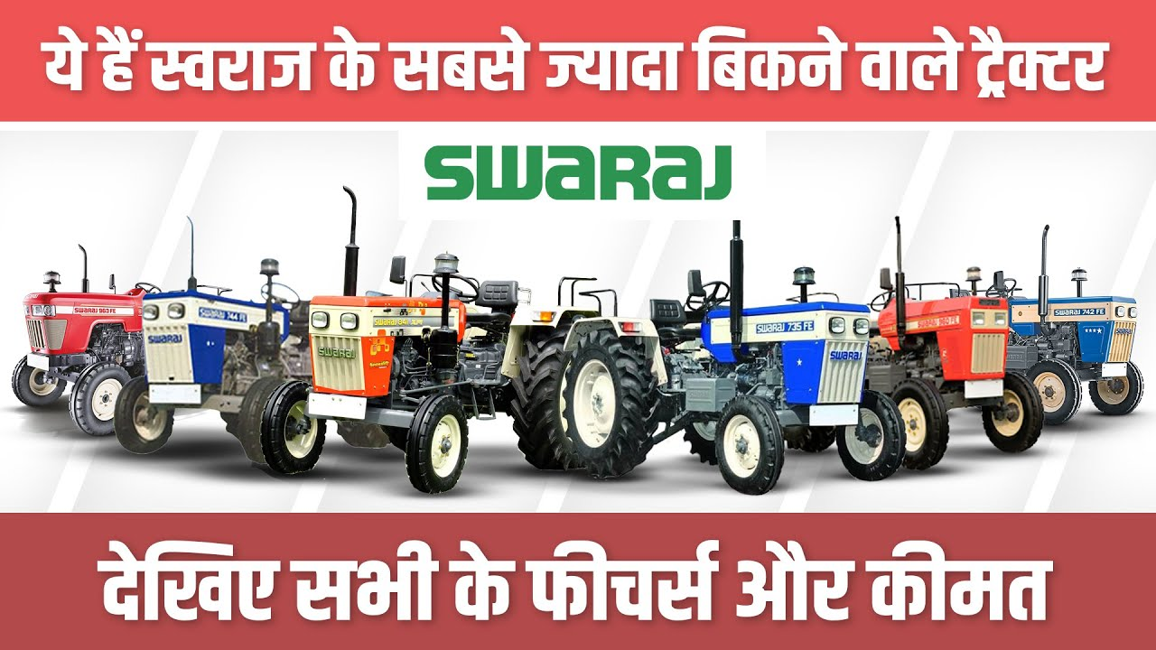 Swaraj Tractors All Model Price List 2020  | Swaraj new Model Price | 2020 Model - Tractor Junction