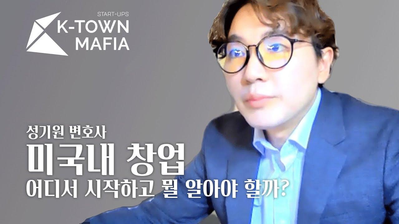 K-Town Mafia 미국 내 창업 관련 법률웨비나 진행