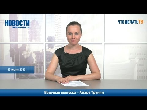 Новости законодательства. 13.06.2013