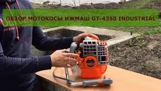 Обзор мотокосы Ижмаш GT-4350 Industrial line