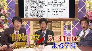 世界カリスマ履歴ショー 5月31日(水) 放送 thumbnail