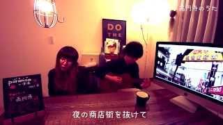勝手にイメージソング! 【高円寺のうた】 paranoaの食卓 Vol.6