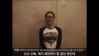 [랩학원 No.1]  브아걸 Brown Eyed Girls 'Miryo'(미료)가 말하는 데프…