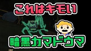 #23【Fallout76】闇にひそむ巨大カマドウマの恐怖 フォールアウト76【VTuber実況】 thumbnail