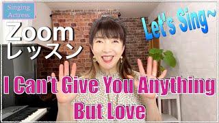 生徒さんが登場してくれました!! ジャズボーカルで人気の高い曲「I Can't Give You Anything But Love 」をZoom レッスンしている様子を動画にしています。 生徒さんの歌 ...