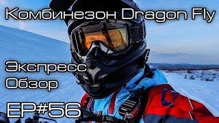 Комбинезон Dragon Fly. Экспресс обзор. Ep#56