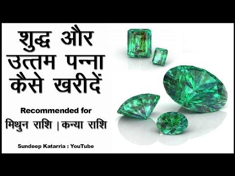 शुद्ध और उत्तम पन्ना Emerald कैसे ख़रीदे Rashi Gemstone Emerald