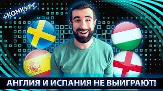 Швеция Испания прогноз Венгрия Англия прогноз Прогнозы на ЧМ 2022 2 сентября
