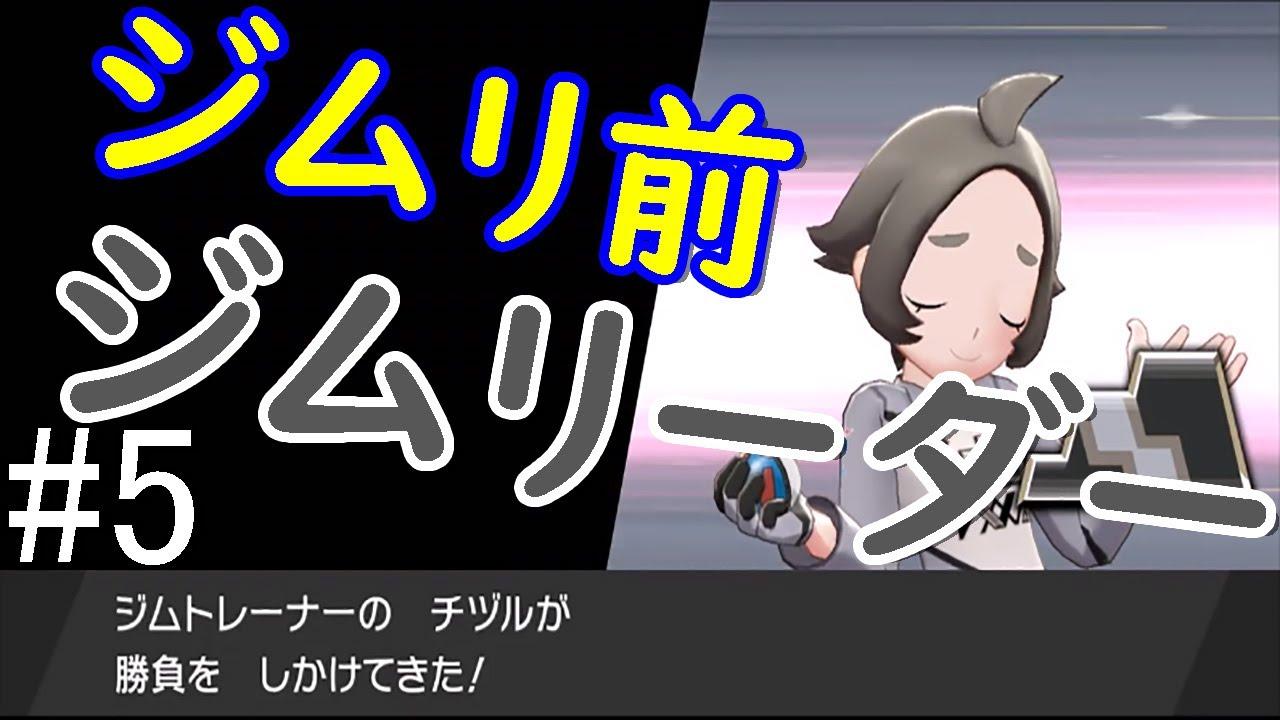 盾 ポケモン ドーピング アイテム 剣