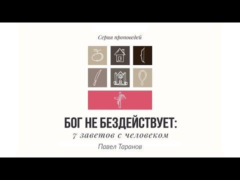 Павел Таранов - «Бог не бездействует»