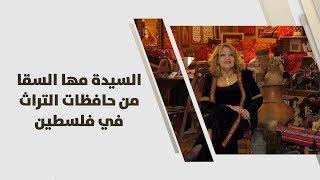 السيدة مها السقا من حافظات التراث في فلسطين
