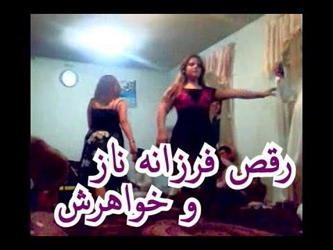رقص جدید فرزانه ناز و خواهرش در محفل شب نیشینی