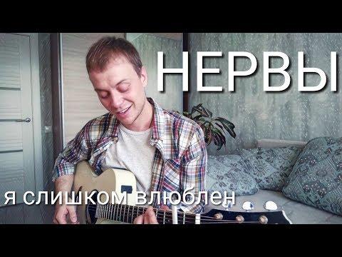НЕРВЫ - Я СЛИШКОМ ВЛЮБЛЕН (кавер на гитаре Данила Рудой)