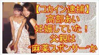 """【コカイン逮捕】高部あい 妊娠していた!父親は""""麻薬スポンサー""""か 高部あい 動画 26"""