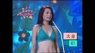 [美貌與智慧人妻] 呂慧儀, 陳茵媺, 周家蔚 回到未嫁時 - 2006年度香港小姐競選