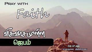 Pray with Faith விசுவாசமுள்ள ஜெபம்  I Sunday School I HOP Church சமாதான திருச்சபை  I Feb 14th 2021