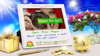 Бесплатная супер открытка - На удачу !