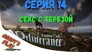 Kingdom Come: Deliverance #14 Новый конь и секс с Терезой