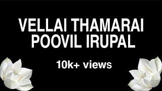 Vellai thamarai poovil irupal || saraswathi song || with Lyrics || By Aarabi