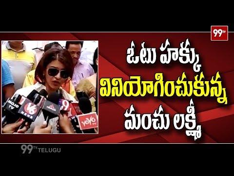 Actress Manchu Lakshmi Cast Her Vote | Telangana Assembly Election 2018 | 99TV Telugu Mp3