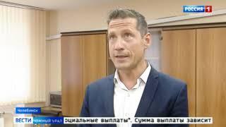 Семьям из Челябинска помогли с ипотекой
