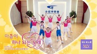 찬양 MV 하나님의 사랑이 사람의 마음을 정복하였네<마음이 하나 되는 노래>