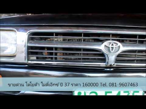 รถมือสองเชียงใหม่ Toyota Hiux MIGHTY X 1994