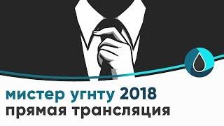 Мистер УГНТУ 2018