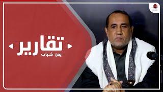 تقرير لجنة الخبراء : 3 قادة حوثيون يتصارعون على النفوذ والأموال