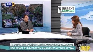 Το Σάββατο 6ος Διεθνής Νυχτερινός Ημιμαραθώνιος Θεσσαλονίκης 2017