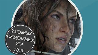 20 самых ожидаемых игр 2015 года. Часть 2