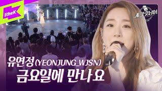 유연정(우주소녀) _ 아이유 | 금요일에 만나요 | WJSNㅣYoo Yeon Jung| 시크릿싱어 (Sec…