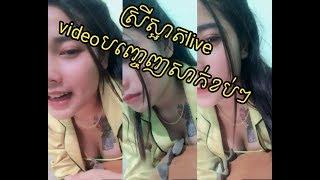 Khmer cute girl live video/EANG TN
