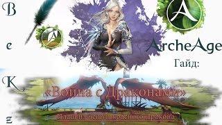 ArcheAge Гайд: Плащ из чешуи Дракона - Ивент «Война с драконами»