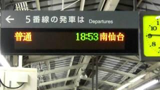 仙台駅5番ホーム「南仙台行」接近放送(2011.9.28)