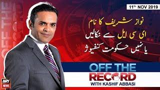 Off The Record   Kashif Abbasi   ARYNews   11 NOVEMBER 2019