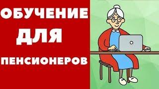 Обучение для пенсионеров