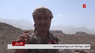 الضالع ... جبهة الحشاء تكسر عنجهية المليشيا الحوثية   | تقرير عبدالعزيز الليث