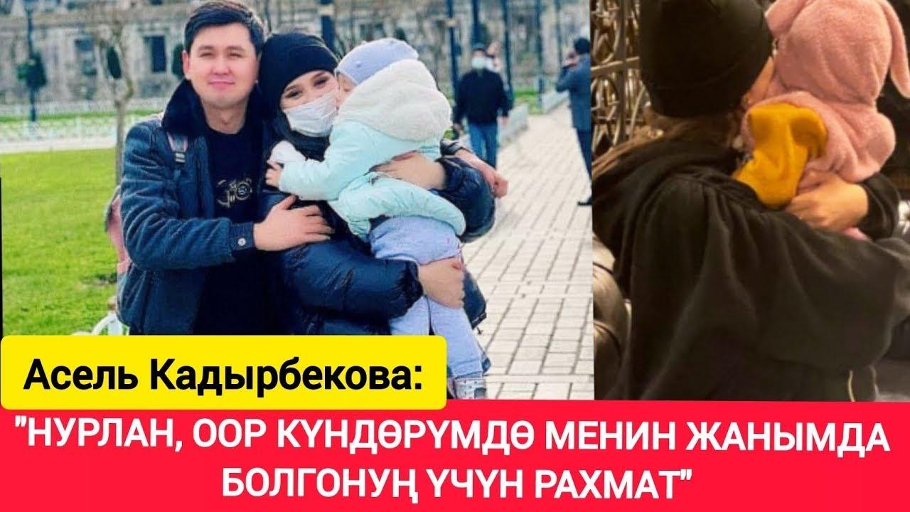 Нурлан Насип Асел Кадырбекованы Туркияда даарылатып жүрөт