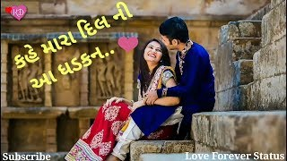 Gujarati whatsapp status 😍💑| Kahe Mara Dil Ni Aa Dhadakan Tane Jivan Banavi Lau👌💑