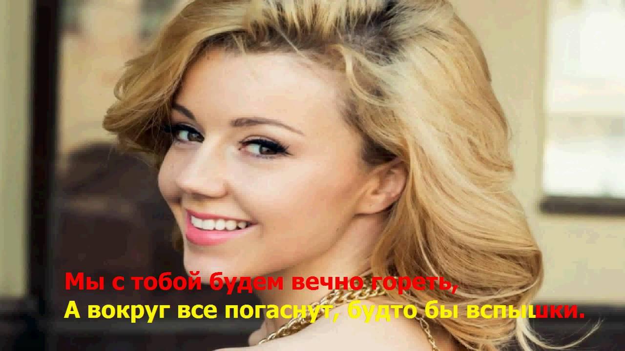 Все тексты песен(слова) Юлианна Караулова. : Наша сказка о Вечном,...