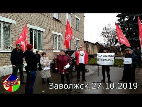 Митинг против ввоза ТКО в Заволжск.