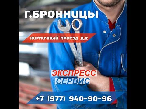 Автосервис Экспресс Сервис г.Бронницы