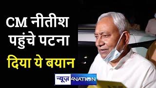 CM Nitish Kumar लौटे Patna, Airport पर दिया ऐसा ताजा बयान, विरोधी परेशान । News4Nation