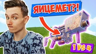 ОДИН *ЯЙЦЕМЁТ* ПРОТИВ СКВАДОВ [Fortnite Battle Royale]