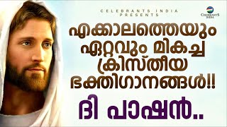 The Passion | Christian Devotional Songs for Holy Week | Fr Shaji Thumpechirayil | Krushin Nizhalil