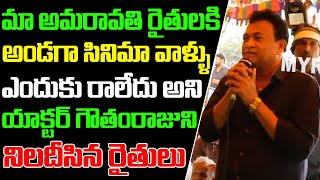 Comedian Goutham Raj Meets Amaravathi Farmers | Tollywood Industry Reacts To Amaravathi Issue